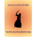 Gujarati Raw Speech Corpus(Mono Recordings)