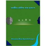 Assamese Raw Speech Corpus