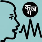 Hindi ASR Challenge Data (ASR Speech Data) - NLTMP