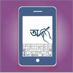 Bengali Handwritten Android Keyboard OHWR