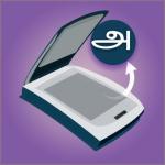 e-Aksharayan – Tamil OCR