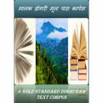A Gold Standard Dogri Raw Text Corpus