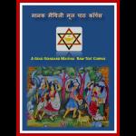A Gold Standard Maithili Raw Text Corpus