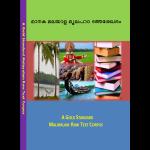 A Gold Standard Malayalam Raw Text Corpus