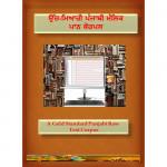 A Gold Standard Punjabi Raw Text Corpus