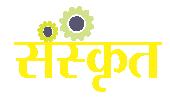 Online Sanskrit Tools